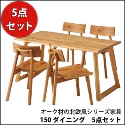 オーク材(ナラ材)の北欧風シリーズ家具「オーガニック」 ダイニング5点セット(150テーブル×1、チェア×4)北欧 ナチュラル オーク