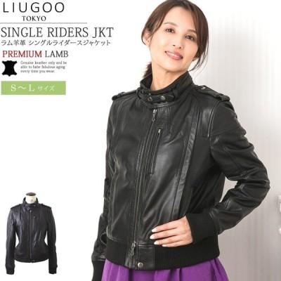 LIUGOO 本革 リブ ライダースジャケット レディース リューグー SRS05LA  ライダースジャケット レザージャケット