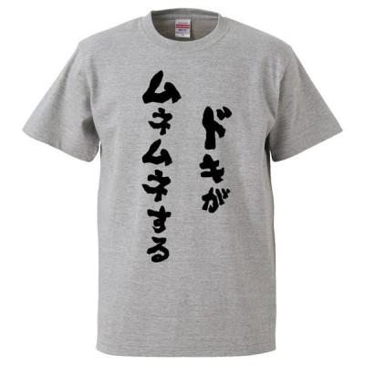 おもしろTシャツ ドキがムネムネする ギフト プレゼント 面白 メンズ 半袖 無地 漢字 雑貨 名言 パロディ 文字