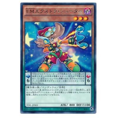 EMエクストラ・シューター TDIL-JP003/レア