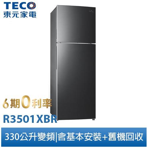 東元TECO 330L變頻雙門冰箱 R3501XBR (含拆箱定位+舊機回收)[領卷95折]