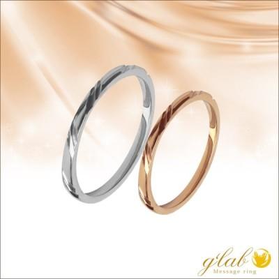 ペアリング ステンレス 指輪 刻印 無料 アンサンブル「一緒に」