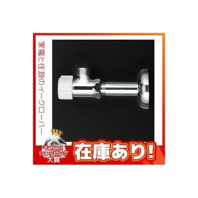 ▽《あすつく》◆15時迄出荷OK!KVK 水栓金具【K1000P2】アングル形止水栓