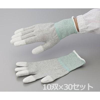 アズピュア ESD手袋(オーバーロックタイプ) 指先コート LL 10双×30セット 1箱(10双×30袋入)