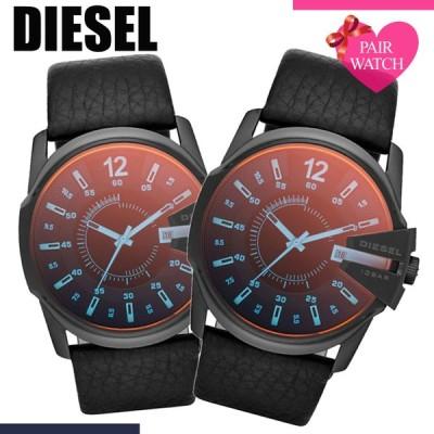 ペアウォッチ ディーゼル 腕時計 DIESEL 時計 マスター チーフ メンズ レディース 人気 ブランド 防水 おしゃれ 偏光 革ベルト カジュアル