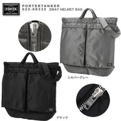 吉田カバン ポーター トートバッグ ヘルメットバッグ PORTER TANKER 622-68332