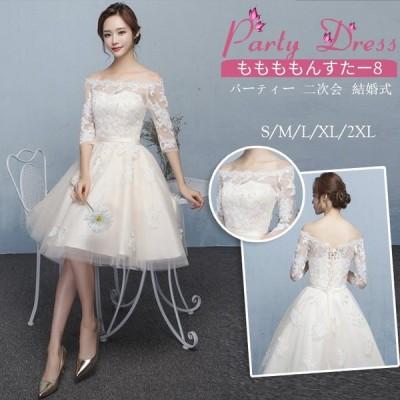 結婚式 ドレス パーティー ロングドレス 二次会ドレス ウェディングドレス お呼ばれドレス 卒業パーティー 成人式 同窓会lfz340