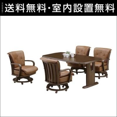 ダイニングテーブルセット 4人掛け キャスター付きチェア ダイニング 5点セット ウィッシュ ブラウン 幅165cmテーブル 回転椅子4脚 回転式椅子 輸入品