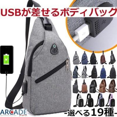 バッグで携帯充電 USBポート搭載 ケーブル付 ボディバッグ メンズ バッグ ワンショルダー ボディーバッグ おしゃれ 軽量 斜めがけ セール