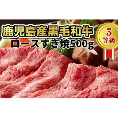 027-29 鹿児島県産黒毛和牛5等級ロースすき焼500g