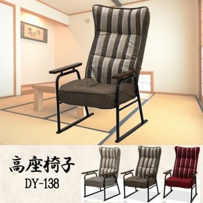 (高座椅子 DY-138)リクライニングチェア/1人掛け/肘掛け/椅子/いす/リラックスチェア/ギヤ式/ハイバック/コンパクト
