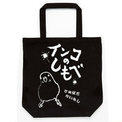 ロワテオ トートバッグ 黒しもべ セキセイインコ 237A0202  BIRDMORE バードモア 鳥用品 鳥グッズ 鳥 とり インコ プレゼント