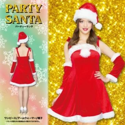 サンタ コスプレ パーティーサンタ コスプレ 衣装 仮装 大人 コスチューム 服 レディース 女性 セクシー クリスマス パーティー ワンピ