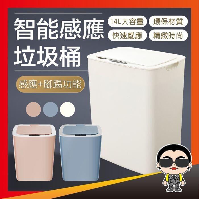 現貨超好用智能感應垃圾桶 自動感應開關 感應式垃圾桶 智能垃圾桶 感應垃圾桶 自動垃圾桶 垃圾筒