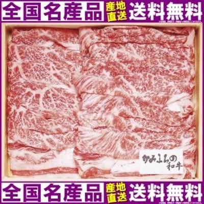 北海道かみふらの和牛 ももバラ すき焼き 320g (送料無料)