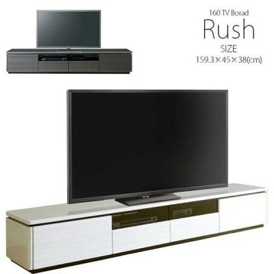 テレビ台  テレビボード ローボード 幅160cm  UV塗装 ハイグロス  ラッシュ