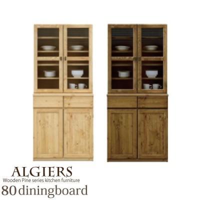 食器棚 ガラス 収納 おしゃれ 幅80cm 高さ182cm ダイニングボード 完成品 木製 北欧 アウトレット価格 日本製 開梱設置無料