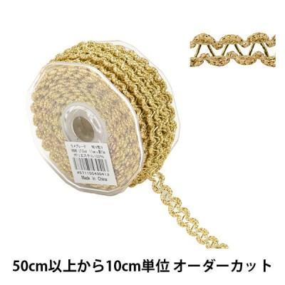 【数量5から】 手芸ブレード 『ラメブレード 金 10505』