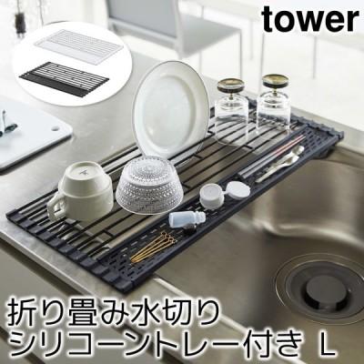 水切り トレー 折り畳み水切り タワー シリコーントレー付き L tower