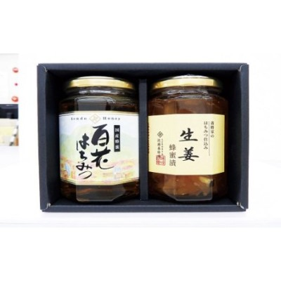 C-04 養蜂家の贈り物【はちみつ(国産百花蜜350g×1・しょうが蜂蜜漬350×1)】