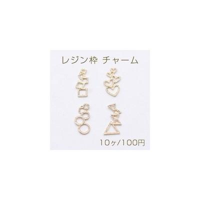 レジン枠 チャーム 模様入り三角&ハート&四角&丸 5連 ゴールド【10ヶ】