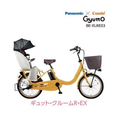 電動自転車 子供乗せ ギュットクルームR EX 20 BE-ELRE03 2020 パナソニック 20インチ 3段変速 16Ah 電動アシスト 子乗せ自転車 Y:マットハニー  3人乗り対象車