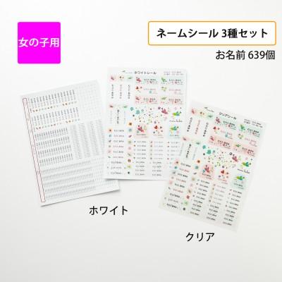 2柄から選べるお名前シール3種セット(ホワイト、クリア、算数セット)(mini labo)