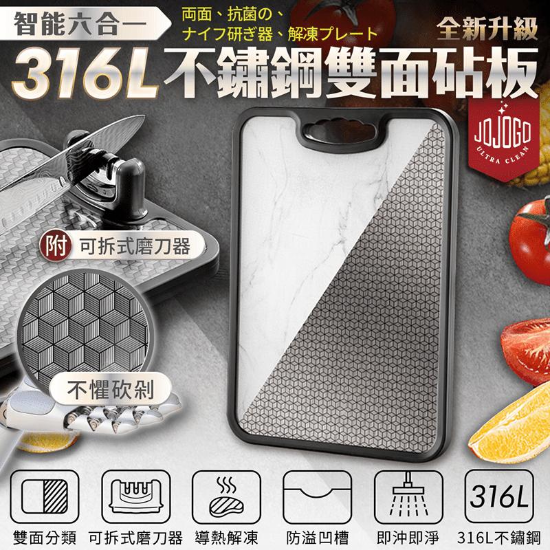 智能六合一 316L不鏽鋼雙面砧板 雙面分類 可導熱解凍 防溢凹槽 即沖即淨