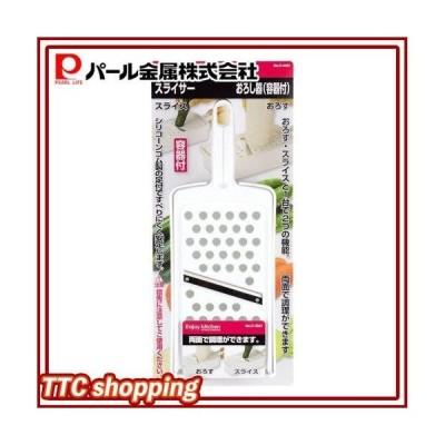 パール金属 ENJOY KITCHEN スライサー おろし器 【日本製】 C-4691
