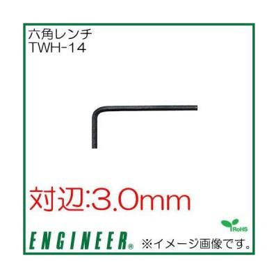 エンジニア 六角レンチ(3.0mm) TWH-14 ENGINEER