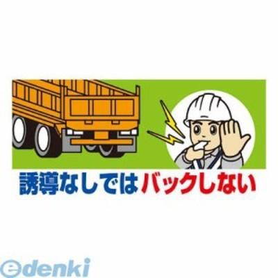 ユニット [32667] 工事用車両ステッカー 誘導なしではバック