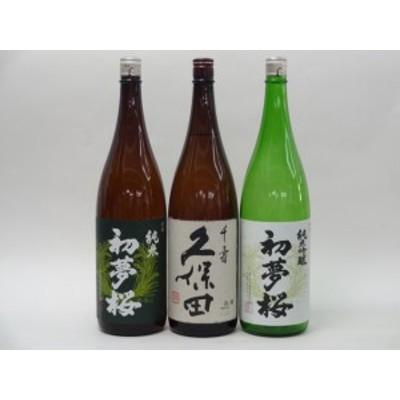 特選日本酒セット 久保田 初夢桜(愛知)スペシャル3本セット(千寿)(純米 純米吟醸)1800ml×3本
