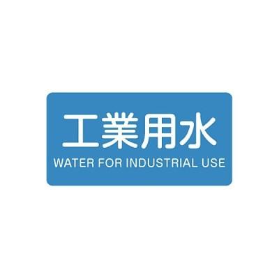 JIS配管識別明示ステッカー ヨコ 工業用水 英語表記あり 小 10枚1セット 383202 184140