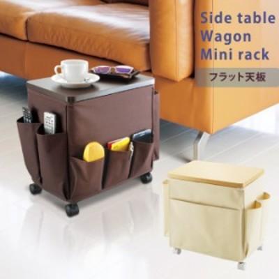 サイドテーブルワゴン キャスター付き 天板 小物収納 ワゴン サイドテーブル リビング FUD-1233