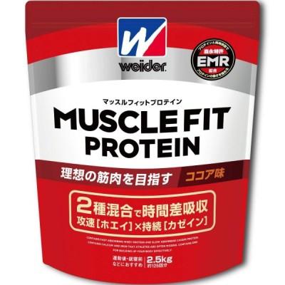 ウイダー マッスルフィットプロテイン ココア味 2.5kg C6JMM51400 ホエイ カゼイン Eルチン EMR配合 魅力的 理想 筋肉 スポーツショップ限定