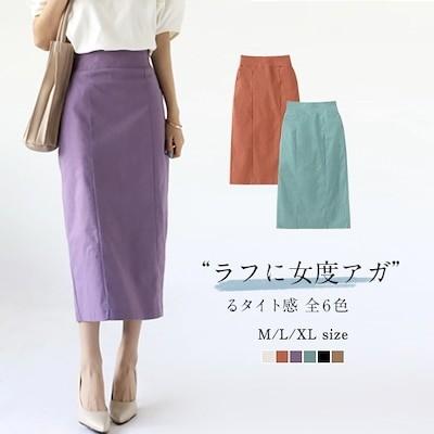 自社生産&撮影 6colorスタイルアップして見えるタイトロングスカートバックスリット ポケット付き