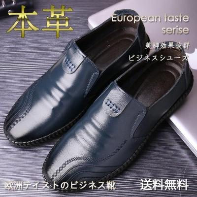 メンズ/男性 レザー/本革 紳士 カジュアル 快適 ビジネスシューズ 革靴 ダグシューズ シューズ