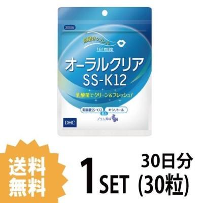 DHC オーラルクリアSS-K12 30日分 (30粒) ディーエイチシー サプリメント クランベリーエキス ポリグルタミン酸 粒タイプ