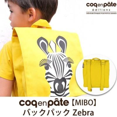 オーガニックコットン 【MIBO】バックパック Zebra /Coq en Pate(コックアンパット)