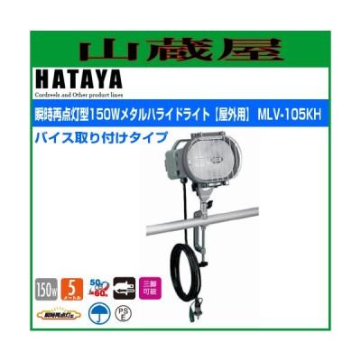 ハタヤ 瞬時再点灯型150Wメタルハライドライト【屋外用】 MLV-105KH バイス取り付け型