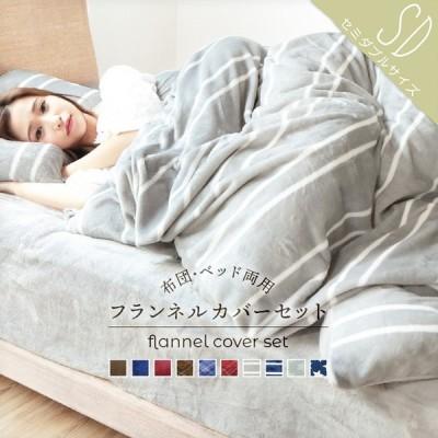 カバーセット 布団ベッド兼用 あったかカバー3点セット セミダブルサイズ  フランネル 掛け布団カバー ワンタッチシーツ ボックスシーツ 枕カバー