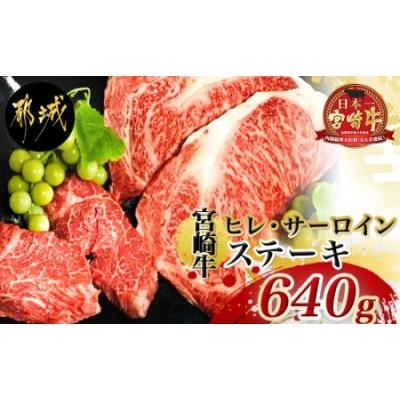 宮崎牛ヒレ・サーロインステーキ640g_AD-2504