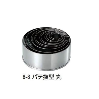 18-8 パテ抜型 丸[12個セット]      業務用調理道具のネット販売店