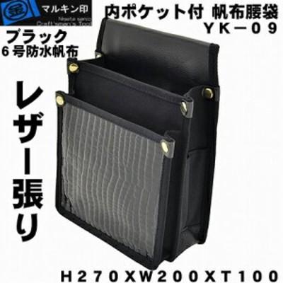 マルキン印  YK-09黒 レザー張り 帆布腰袋(道具袋)6号帆布仕様切込入りでY型ハ