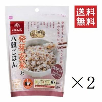 クーポン配布中!! はくばく 発芽玄米と八穀ごはん 250g×2個 まとめ買い 雑穀ごはん 食物繊維 栄養 ダイエット 送料無料