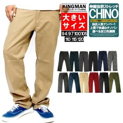 【送料無料】チノパンツ メンズ 大きいサイズ ストレッチ リラックス ストレート ミリタリー ワークパンツ 白 黒 赤 青 パンツ