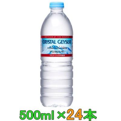 大塚食品 クリスタルガイザー (正規輸入品) 500ml  1ケース 24本『送料無料(沖縄・離島除く)』