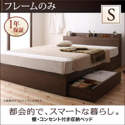 ベッドフレームのみ シングル ベッド 収納付き  棚・ 人気