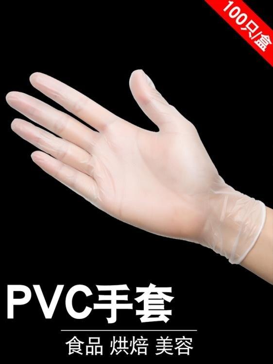 烘焙工具 愛馬斯一次性手套女食品級烘焙手套薄膜加厚餐飲廚房100只pvc手套
