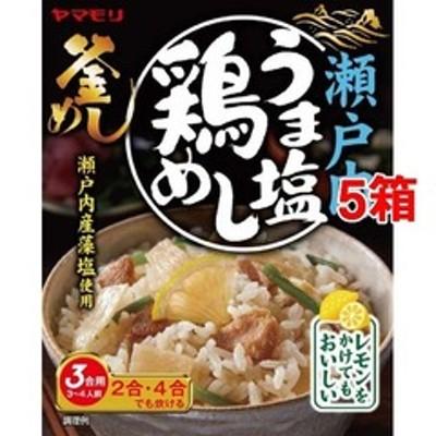 ヤマモリ 瀬戸内うま塩鶏めし (180g*5箱セット)